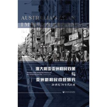 澳大利亚亚洲移民政策与亚洲新移民问题研究:20世纪70年代以来(精装)