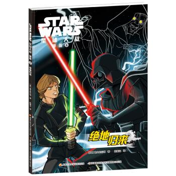 STAR WARS 星球大战漫画6:绝地归来