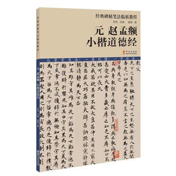 元 赵孟頫小楷道德经