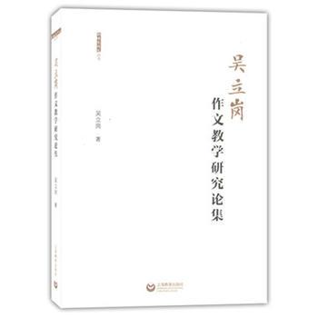 吴立岗作文教学研究论集