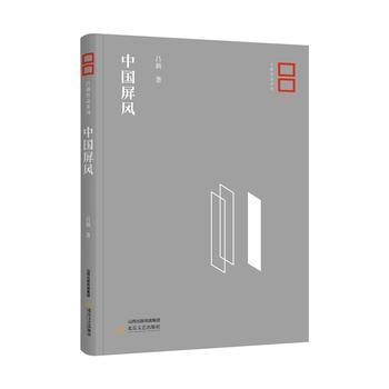 吕新作品系列:中国屏风