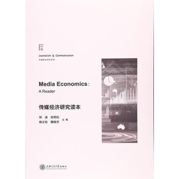传媒经济研究读本