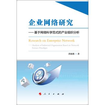 企业网络研究:基于网络科学范式的产业组织分析