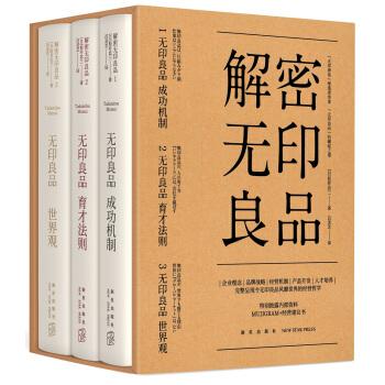 解密无印良品(套装全3册)