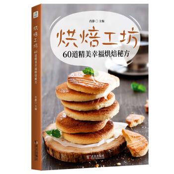 烘焙工坊:60道精美幸福烘焙秘方