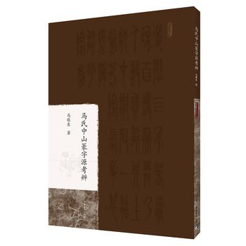 马氏中山篆字源考辨