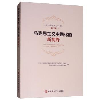 马克思主义中国化的新视野