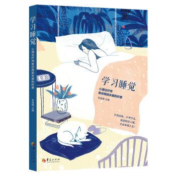 学习睡觉:心理治疗师教你摆脱失眠的折磨