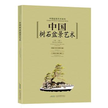 中国树石盆景艺术(第二版)