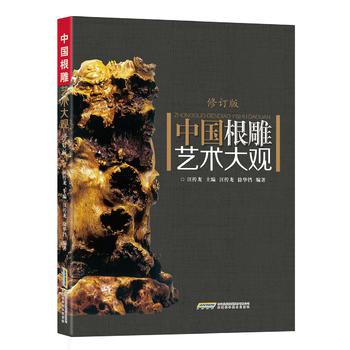中国根雕艺术大观(修订版)