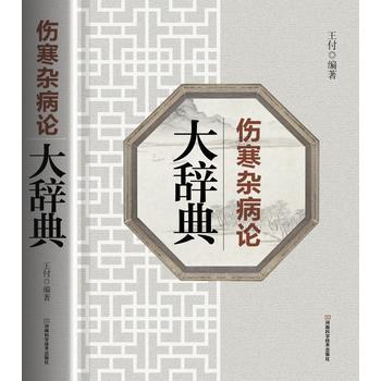 《伤寒杂病论》大辞典