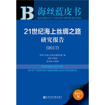 海丝蓝皮书:21世纪海上丝绸之路研究报告(2017)