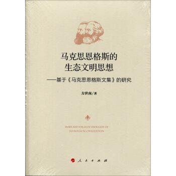 马克思恩格斯的生态文明思想——基于《马克思恩格斯文集》的研究