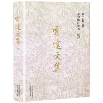 霍达文集 卷三长篇小说卷 未穿的红嫁衣 沉浮