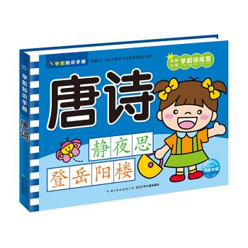 学前知识手册:唐诗(新版)