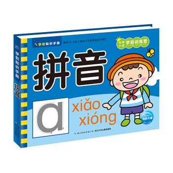 学前知识手册:拼音(新版)