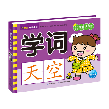 学前知识手册:学词(新版)