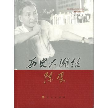 历史大潮话陈云