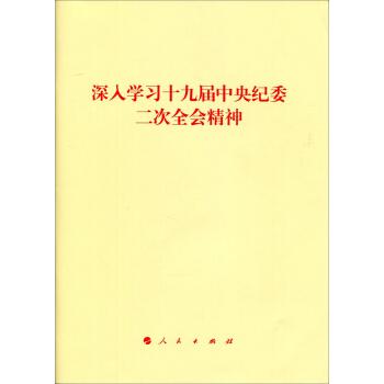深入学习十九届中央纪委二次全会精神