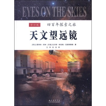 天文望远镜400年探索之旅(精装修订版)
