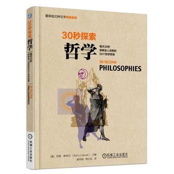 30秒探索:哲学