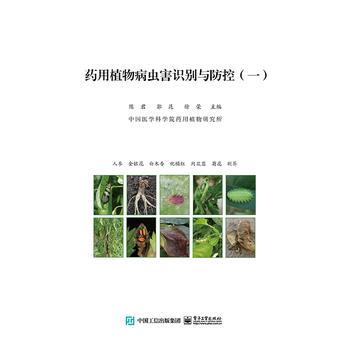 药用植物病虫害识别与防控(一)