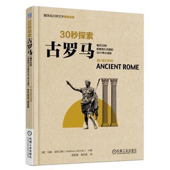 30秒探索:古罗马