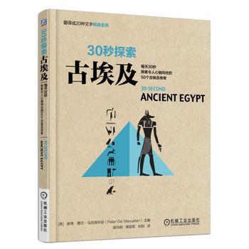 30秒探索:古埃及