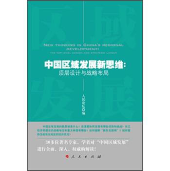 中国区域发展新思维:顶层设计与战略布局