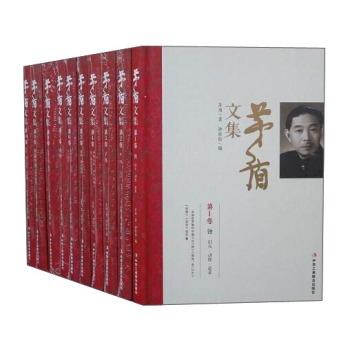 茅盾文集(共10册)(豪华精装)