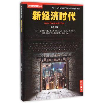 科学的航程丛书 新经济时代
