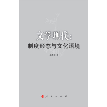 文学现代:制度形态与文化语境
