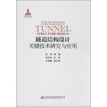 隧道结构设计关键技术研究与应用  [Study and Application on Key Technology of Tunnel Structure Design]