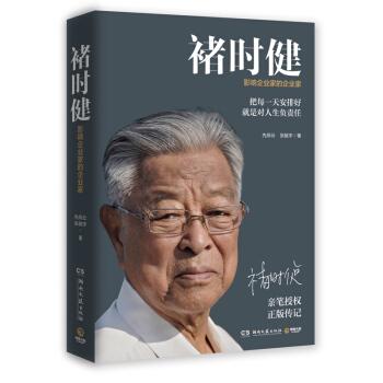 褚时健:影响企业家的企业家(2019增订版)