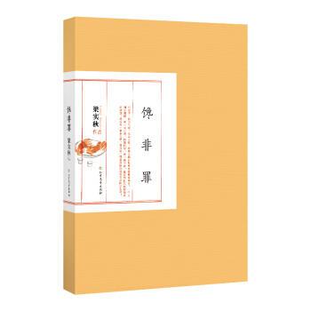梁实秋作品经典:馋非罪(精装)