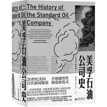 新民说·美孚石油公司史(精装)