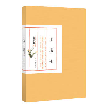 梁实秋作品经典:真名士(精装)