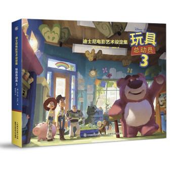 迪士尼电影艺术设定集:玩具总动员3(精装)