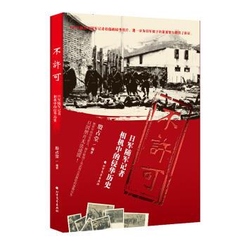 不许可:日军随军记者相机中的侵华历史