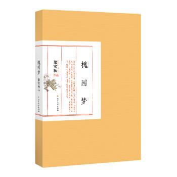 梁实秋作品经典:槐园梦(精装)