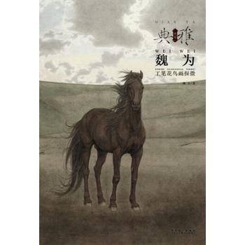 画境?典雅——魏为工笔花鸟画探微