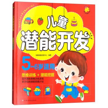 儿童潜能开发(5-6岁适用)