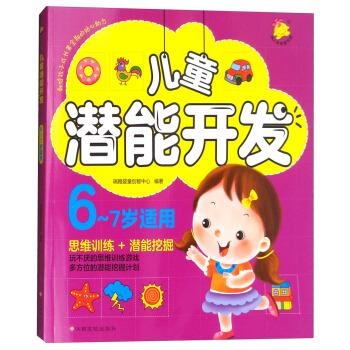 儿童潜能开发(6-7岁适用)