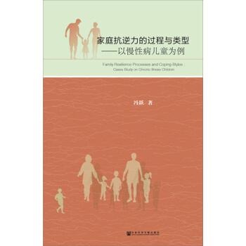 家庭抗逆力的过程与类型:以慢性病儿童为例