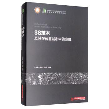 3S技术及其在智慧城市中的应用(精)