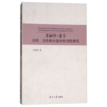多丽丝.莱辛自传.自传体小说中的身份研究