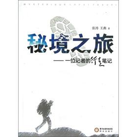 秘境之旅:一位记者的行走笔记