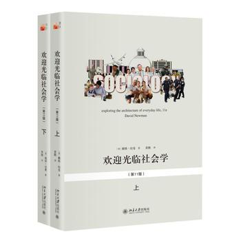 欢迎光临社会学(第11版)(上下册)
