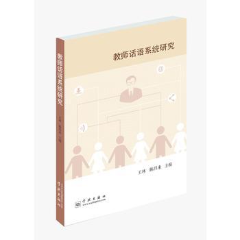 教师话语系统研究