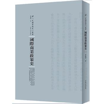 国际商业政策史